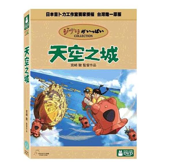 [COSCO代購] W39054 DVD - 天空之城 DVD - Laputa: Castle In The Sky