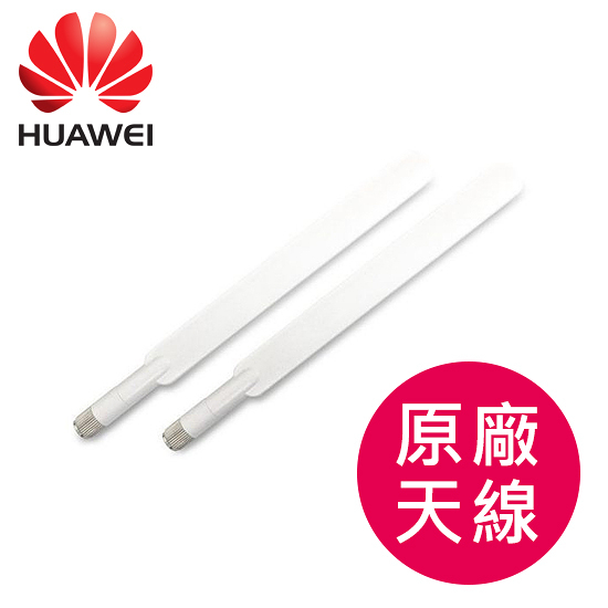 [哈GAME族]免運費 可刷卡●華為路由器使用●HUAWEI 華為 B315S-607 4G-LTE 專用天線 一組兩支 白色
