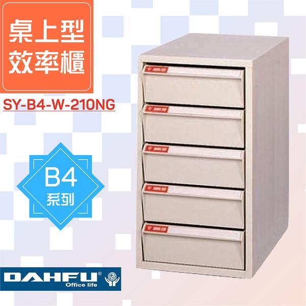 ?大富?收納好物!B4尺寸 桌上型效率櫃 SY-B4-W-210NG 置物櫃 文件櫃 收納櫃 資料櫃 辦公 多功能
