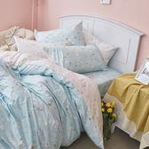 床包被套組 / 單人【花漾】含一件枕套  100%精梳棉  戀家小舖台灣製AAS112