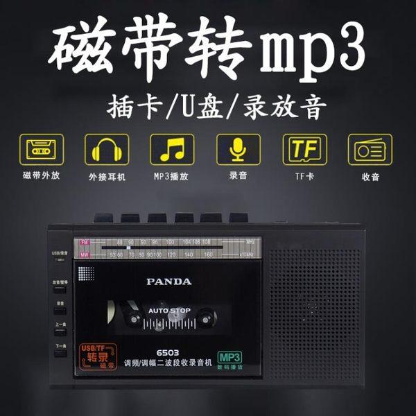 錄音機  6503收錄機磁帶轉mp3插卡U盤便攜式可放磁帶的收音錄音機英語學生教學用 MKS雙11