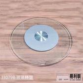 J3079B800 新款玻璃轉盤78.5cm 易利裝生活五金 餐桌轉盤 圓轉盤 五金轉盤 旋轉盤五金