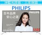 飛利浦 PHILIPS 4K聯網電視機+視訊盒 55PUH7052