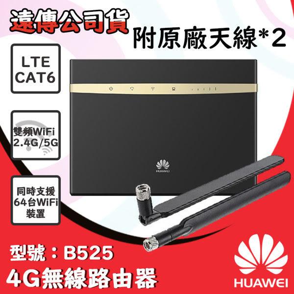 免運【遠傳公司貨】華為HUAWEI B525 無線路由器 4G LTE 行動網路、WiFi分享、網路分享器 B525s-65a