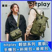 bitplay 輕旅系列包(黑標版) 套裝組合D 手機包+斜背包+後背包 收納包 外出包 電腦包 側背包 肩背包