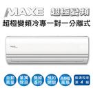【YUDA悠達集團】0.8噸2-3坪MAXE萬士益超極變頻分離式冷氣MAS-23MV5東元/冰點/三洋 一對一 單冷系列