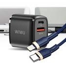 WIWU PD+QC3.0 20W雙模快充電源供應器+HANG Type-C to Lightning PD金屬風閃速充電傳輸線