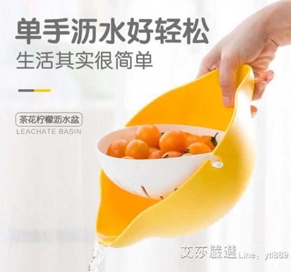 茶花雙層瀝水籃塑料大號家用翻轉洗水果現代客廳創意水果盤 艾莎嚴選