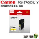 CANON PGI-2700XL Y 黃 原廠盒裝墨水匣 適用IB4070 MB5070 IB4170 MB5470