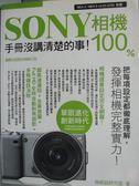 【書寶二手書T1/攝影_XDM】SONY 相機 100%手冊沒講清楚的事_施威銘研究室