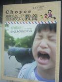 【書寶二手書T4/親子_XFS】Choyce 體驗式教養_Choyce