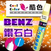 BENZ 鑽石白車款專用,酷色汽車補漆筆,各式車色均可訂製,車漆烤漆修補,專業色號調色