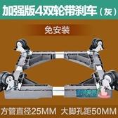 洗衣機底座 洗衣機底座托架置物腳架移動萬向輪滾筒通用海爾小天鵝墊高全自動JY