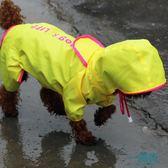 狗狗雨衣四腳防水泰迪雨衣法斗博美雨披中小型犬雨衣寵物雨衣【一條街】