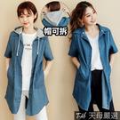 【天母嚴選】可拆式連帽丹寧牛仔短袖襯衫(共二色)
