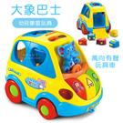 搖擺大象電動萬向音樂巴士 兒童玩具 早教玩具 幼兒學習玩具 萬向巴士