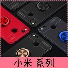 【萌萌噠】Xiaomi 小米8/6 Max3/2 新款流光指環扣保護殼 360度旋轉支架 磁吸車載 全包防摔軟殼 手機殼