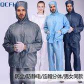 防靜電服防護無塵衣連帽連體分體工作服藍色白色噴漆防塵服裝男女 聖誕節全館免運