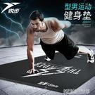悅步健身墊男士瑜伽墊加寬加長加厚瑜珈毯運動墊子防滑仰臥起坐墊 YDL