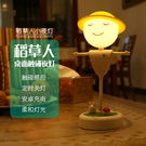 稻草人充電定時小夜燈喂奶觸摸臺燈可調光兒童圣誕禮物臥室床頭燈 兒童節禮物