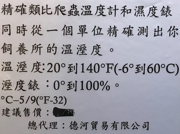 【西高地水族坊】ZOOMED 精確類比爬蟲溫度計和濕度表