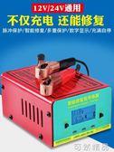汽車電瓶充電器12v24v伏通用型摩托車蓄電池大功率全自動充滿自停   小時光生活館