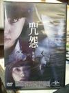 挖寶二手片-C17-006-正版DVD-日片【咒怨:最終章】-平愛梨(直購價)