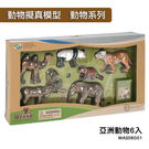 Amuzinc酷比樂 Wenno動物模型 動物系列 亞洲動物6入 WAS06001