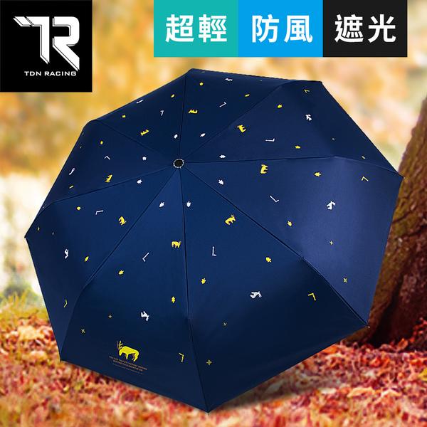 TDN 麋鹿UL超輕降溫三折傘黑膠晴雨傘防曬陽傘B7617B【JoAnne就愛你】