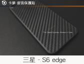 【碳纖維背膜】卡夢質感 三星 S6 edge G925W8 背面保護貼軟膜背貼機身保護貼背面軟膜