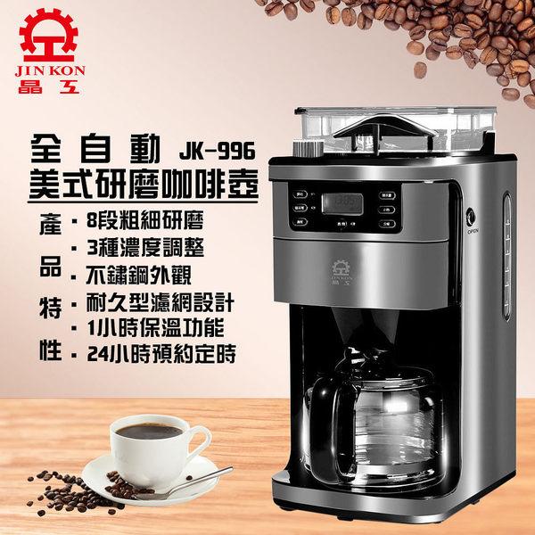 【晶工牌】全自動研磨美式咖啡壺 JK-996