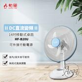 豬頭電器(^OO^) -勳風14吋DC直流移動式桌立扇【HF-B20U】