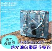 【居美麗】手提洗漱網袋 大尺寸 防水網紋大容量單間手提包 時尚簡約網眼洗漱包