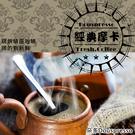 現烘/可代磨【朵多咖啡】經典摩卡Clas...
