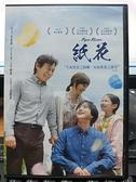 挖寶二手片-P03-241-正版DVD-韓片【紙花】-安聖基 柳真 金彗星(直購價)