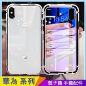 磁吸式萬磁王 華為 Y7 Y6 pro 2019 手機殼 透明背板 鋼化玻璃 金屬邊框 全包邊防刮殼