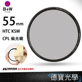 B+W XS-PRO 55mm CPL KSM HTC-PL 偏光鏡 送兩大好禮 高精度高穿透 高透光凱氏偏光鏡 公司貨 風景攝影首選