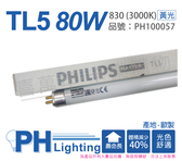 PHILIPS飛利浦 TL5 80W 830 3000K 黃光 三波長T5日光燈管 歐洲製_PH100057