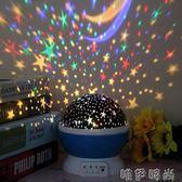 星空燈   生日禮物女生實用星空投影燈滿天星臥室夢幻星星燈   唯伊時尚