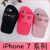 【萌萌噠】iPhone 7 / 7 Plus 可愛女款 創意搞怪鬍鬚貓咪 拖鞋款 保護殼 全包矽膠軟殼 手機殼 手機套