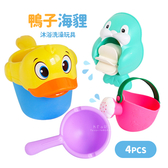 鴨子海貍沐浴洗澡玩具組 兒童玩具 澆花器 水瓢 沐浴玩具