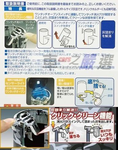 車之嚴選 cars_go 汽車用品【Fizz-1036】日本NAPOLEX 太陽能夜間感應式LED燈 煙灰缸 迷彩灰