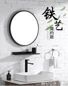 鏡子 衛生間圓鏡子掛墻免打孔圓形試衣鏡廁所洗手間浴室鏡化妝鏡壁掛式 moon衣櫥 YYJ