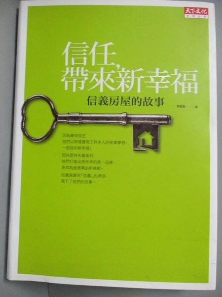 【書寶二手書T1/行銷_KJQ】信任帶來新幸福信義房屋的故事_李蓓潔