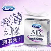 專售保險套專賣店【莎莎精品】避孕套Durex杜蕾斯 AIR輕薄幻隱潤滑裝保險套 3入