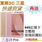 三星 Galaxy J7 Pro 雙卡手機32G,送 64G記憶卡+空壓殼+玻璃保護貼,24期0利率,samsung J730