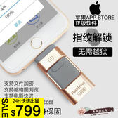 【24H出貨】 iPhone手機隨身碟 16G三用三合一OTG金屬隨身碟