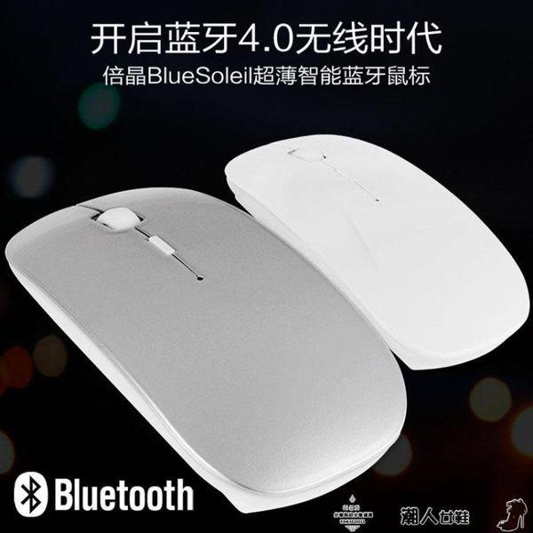 滑鼠matebook筆記本d無線x藍芽滑鼠4.0充電e電腦pro榮耀magicbook銳龍 潮人女鞋