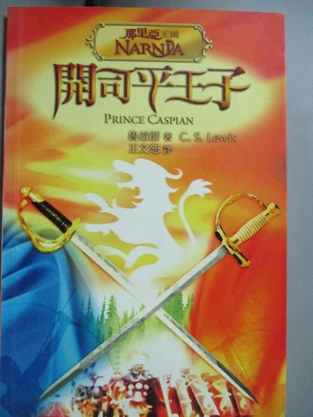 【書寶二手書T5/一般小說_LID】開司平王子_魯益師_王文恕譯
