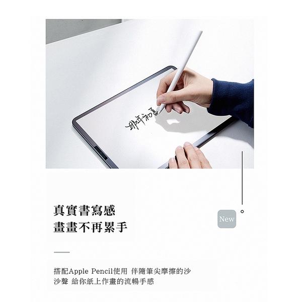 Benks 類紙膜 iPad Pro Air 9.7 10.5 吋 磨砂 防眩光 防刮花 畫紙般觸感 新型 保護貼